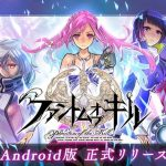 日式戰略RPG新作《Phantom of the Kill》Android 版正式上架